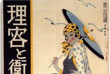 Japanese  magazine: Vintage Covers / マガジンは、ヴィンテージの日本をカバー