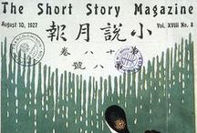 Chinese  Magazine 上海表達式:平面設計1920至30年 / Graphic art in China  from 1920 to 1930