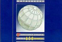 """Πανελλήνιο Συνέδριο """"Αλουμίνιο & Κατασκευές"""" - Παλαιά Συνέδρια / Οργάνωση Πανελληνίου Συνεδρίου και εκδηλώσεων - 1o έως 10o Συνέδριο"""