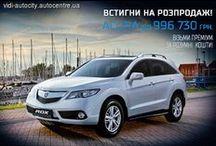 Автомобили Acura / Все новости об автомобилях марки Acura. Продажа автомобилей Acura новых и с пробегом. Акции. Запись на тест-драйв. Запись на сервис. Страхование. Trade in. http://acura.autocentre.ua/