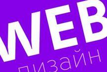 Web Design Inspiration / unusual web sites