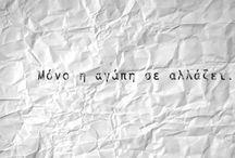 Greek Quotes.