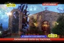 videos / videos regarding Agios Thomas village in tanagra