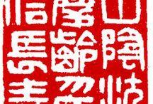 漢字・書体