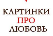 lovelycard.ru / Здесь собраны картинки статусы про любовь созданные на сайте www.lovelycard.ru Создавайте свои картинки про любовь!