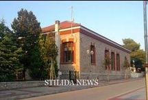STILIDA NEWS / Η καθημερινή σας ενημέρωση