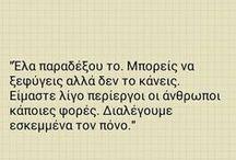 εγω μεγαλωνα για σενα part2 / by elena sakka