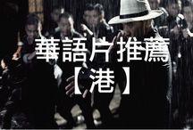 Hong Kong Cinema / by Stephen Kelly