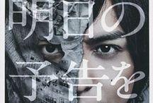 Poster - Japan - Movie