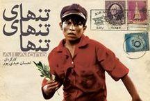 Poster - Iran - Movie