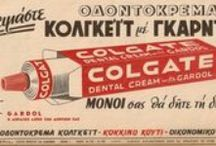 Old Greek advertisments