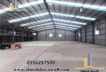 مقاول هناجر 0504687341 / بناء هناجر  مستودعات مصانع معارض مراكز صيانة اسواق مركزية 0556267500 - 0504687341 جده - المملكة العربية السعودية