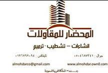 هناجر / هناجر المعارض المصانع مراكز الصيانة جوال 0504687341  جده - المملكة العربية السعودية http://almohdarco.wordpress.com/