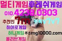 고퀄리티 멀티게임(후레쉬게임)추천인 7m  o1o.4238.0303 / ◈멀티게임☎olo.4238.0303◈추천인 7m◈히어로게임 ◈카톡 v7v7 ◈허니게임◈일레븐게임◈후레쉬게임◈멀티게임바두기◈올리브게임◈주소 mg10000.com
