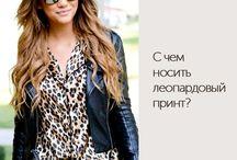 Leopard and other animalistic print / С чем носить леопардовый принт? /  С чем носить леопардовый принт?
