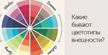 Цветотип / Color Type