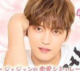 DATING•GAME (Feb 2018) / A Dating Simulation Game for Cellphones Staring JaeJoong is expected to release in February 2018