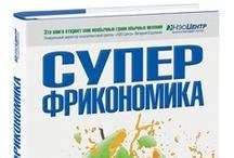 Books    Книги / Полезные и занимательные книги
