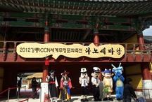 Gangneung ICCN / 2012년 10월 19일부터 10월 28일 까지 열흘간 강릉에서 열린 ICCN 세계무형문화축전