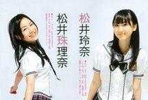 松井珠理奈 &  松井玲奈 / SKE48