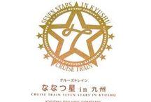 九州のななつ星