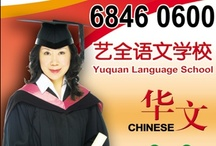 #Yuquan Language School / Our school- Yuquan Language School