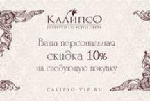Скидка 10 % на ВСЁ! / Интернет-магазин «Калипсо» предоставляет возможность абсолютно каждому, при покупке любого товара, по любой цене получить персональную скидку в размере 10 % от стоимости заказа.  Желаем Вам приятных эксклюзивных покупок!