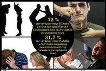 ΑΝΔΡΙΚΗ ΚΑΚΟΠΟΙΗΣΗ / Η βία είναι γένους θυληκού. Μπαμπάς το σιωπηλό θύμα της ενδοοικογενειακής βίας http://equalparentinggreece.blogspot.gr/