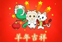 Chinese New Year 2015 / 新年快乐! Happy Chinese New Year! Chinese new year falls on the 19th of February this year; and we'll be ushering in the Year of the Sheep in China! Oh my Goat indeed! #china #chinese #CNY #sheep #2015 #lunaryear #newyear