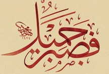 arabic words تخطيط / by Alaa Hussien