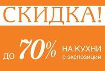 Распродажа до 70% / Распродажа кухонь