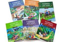 Our travel guides /  We have travel guides to North Italy, the Netherlands, Paris, Austria, the Black Forest, Slovenia and Croatia. Our books are bestselling and are extremely popular amongst Israeli travelers.