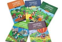 Our activity books / activity books for traveling kid! games, quizzes, travel journal and lots more