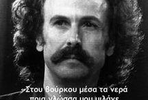 GREEK SINGERS