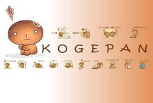 Kogepan & friends / Kogepan is a Japanese character, a burnt red bean bread bun who lives in a panya (Japanese bakery). He tries to fit in and make friends with the other bread items.