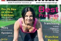 Τεύχος 55 του FRANCHISE SUCCESS / Κυκλοφορεί το τεύχος 55 του FRANCHISE SUCCESS με κεντρικό αφιέρωμα στις βέλτιστες πρακτικές που αναπτύσσονται στο χώρο του francising.  Το νέο τεύχος του FRANCHISE SUCCESS κυκλοφορεί πανελλαδικά κάνοντας έναρξη στην έκθεση ΚΕΜ FRANCHISE ΒΟΡΕΙΟΥ ΕΛΛΑΔΟΣ, Περίπτερο Αρ. 39. (14-16 Νοεμβρίου, PORTO PALACE, Θεσσαλονίκη)