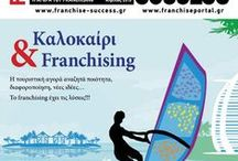 Καλοκαίρι & Franchising / Αφιέρωμα: #Καλοκαίρι & #franchising -η #τουριστική αγορά διψά για ποιότητα, διαφοροποίηση, νέες ιδέες