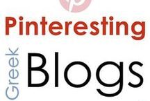 Pinteresting Greek Blogs! / Greek Bloggers Pining Ideas! | Κατασκευές | Διακόσμηση | Συνταγές | Οργάνωση | Καθαριότητα | Γονείς & Παιδιά  [Θέλεις και εσύ να μπεις στην παρέα; Στείλε μας e-mail στο  my.sunday.at.home@gmail.com]