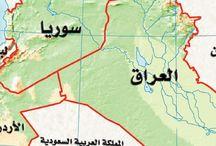 الشام والعراق .. Sham and Iraq