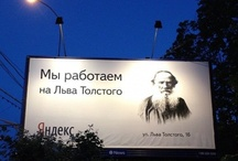 The best outdoor advertising in Russia by 2012 / The best outdoor advertising in Russia by 2012