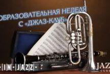 """Образовательная неделя """"Духовые инструменты"""""""
