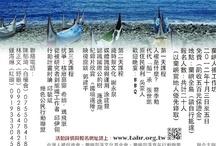 HRE 人權教育 / 人權教育活動之海報(含營隊、影展、音樂會等)