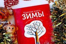 Софи Кушарьер, времена года / В этой серии четыре книги - каждая про одно время года.