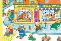 Детские книжки Ричарда Скарри / Классика мировой литературы теперь на русском языке!