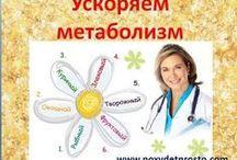 Обмен веществ / Обменные процессы в организме, лишний вес,ожирение,старение,здоровье
