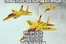 Такси ОСА / Служба такси - ОСА