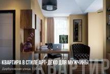 Квартира для мужчины в стиле ар-деко на Дибуновской улице / Проект создавался для взрослого, состоявшегося мужчины, поэтому в дизайне присутствует так много дерева и других натуральных материалов. Они не только прекрасно смотрятся в интерьере, но и приятны на ощупь, создают уют в доме. По всему периметру квартиры сделана подсветка: так мы не перегружаем квартиру массивностью дерева. Обратите внимание на то, какой удобной получилась рабочая зона – можно и поработать, и провести встречу.