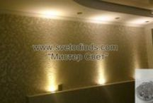 СВЕТОДИОДНЫЕ ЛАМПЫ В ДИЗАЙНЕ ДОМА / Применение светодиодных ламп в дизайне квартир и домов (фото)