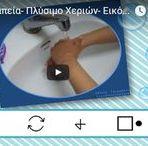 Εργοθεραπεία- occupational therapy