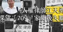 China Human Rights / Case Concern of China Human rights